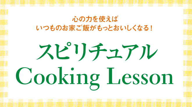 web-201504-cooking-lesson