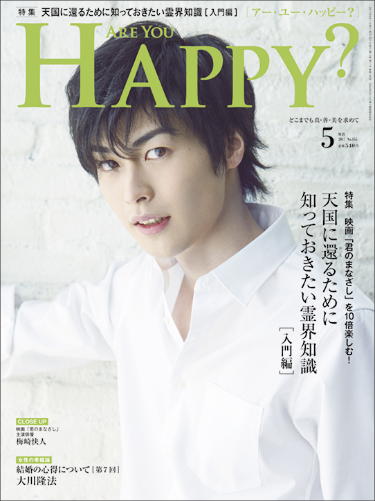 Are You Happy ? 5月号